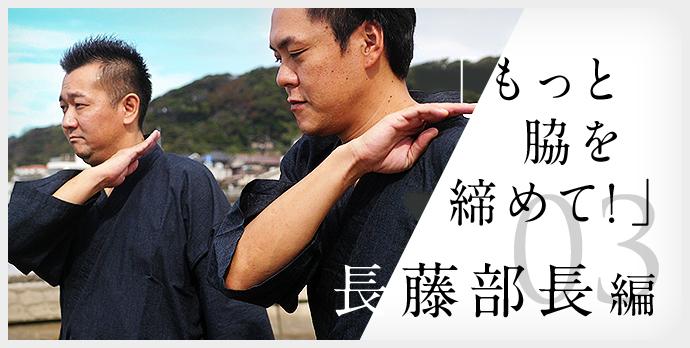 「もっと脇を締めて!」長藤部長編