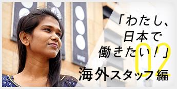 「わたし、日本で働きたい!」海外スタッフ編
