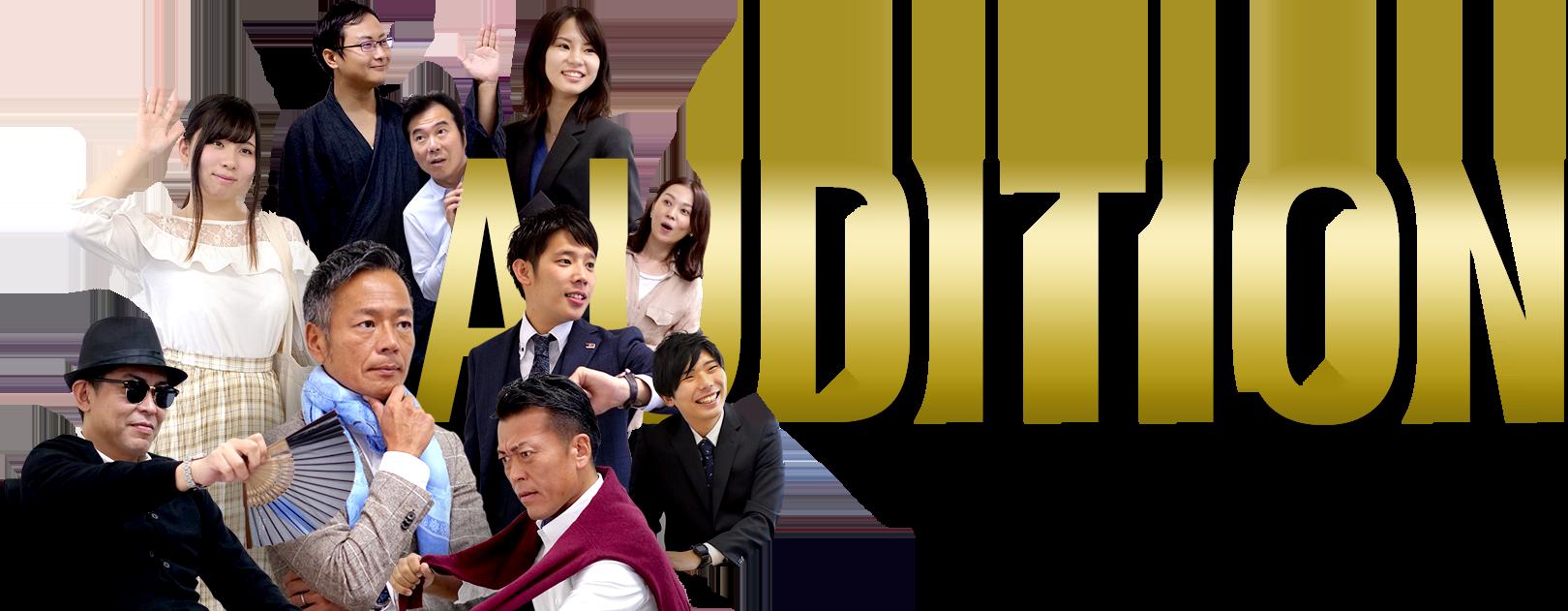 派遣会社ウィル|スペシャルドラマ「オーディション」