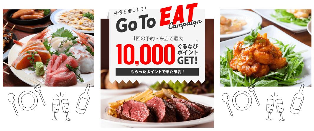 ぐるなび Go To Eat キャンペーン特別プラン取次開始